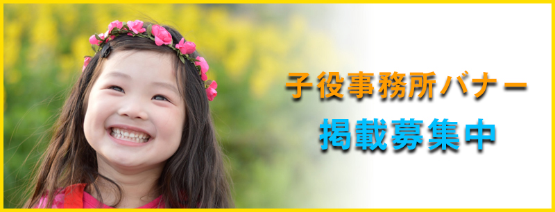 公式】キッズモデルデビュー.com
